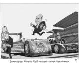 cartoon_lohrmann_Rennwagen_premium